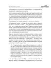 Фальсификаторы истории. Правда и ложь о Великой войне. С предисловием Николая Старикова 4