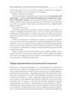Педагогическая психология. Учебное пособие. Стандарт третьего поколения 10