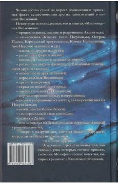 Многомерная Вселенная. Том 1