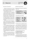 Интеллект. Упражнения и задания по японской системе развития мозга 2