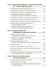 Основы социологии. Том 1 3