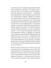 Красный шторм. Октябрьская революция глазами российских историков 5