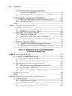 Современный язык Java. Лямбда-выражения, потоки и функциональное программирование 11