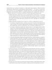 Теория менеджмента: Учебник для вузов 5