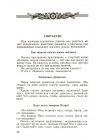Занимательная грамматика для внеклассной работы [1959] 3