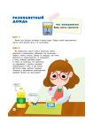 30 простых опытов с детьми дома. Наука на кухне 3