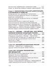 Геополитика русской цивилизации 3