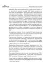 Фальсификаторы истории. Правда и ложь о Великой войне. С предисловием Николая Старикова 5