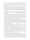 Педагогическая психология. Учебное пособие. Стандарт третьего поколения 9