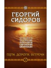 Хронолого-эзотерический анализ развития современной цивилизации. Комплект из пяти томов 4