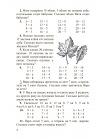 Арифметика. Учебник для 2-го класса начальной школы [1957] 4