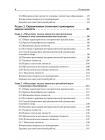 Психология личности. Учебное пособие. Стандарт третьего поколения 3