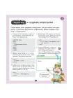 Программирование для детей. Учимся создавать сайты, приложения и игры. HTML, CSS и JavaScript 9