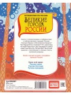 Великие города России. Головоломки, лабиринты (+многоразовые наклейки) 5+ 2