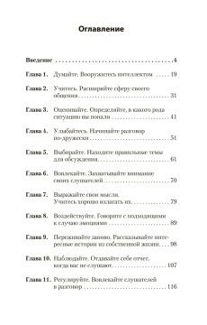 Гений общения. Как им стать? # Экопокет