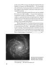 Бесконечное царство звёзд. Захватывающий мир астрономии 6