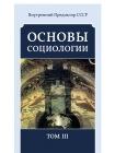 Основы социологии. Комплект из четырёх томов 4