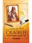 Сборник мудрых притч, легенд и сказок. Комплект из 3-х книг 5