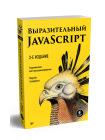 Выразительный JavaScript. Современное веб-программирование 2