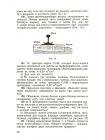 Сборник вопросов и задач по физике для 6-7 классов [1958] 3