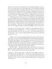 ДНК-генеалогия славян: новые открытия 6