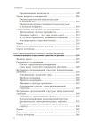 Современный стратегический анализ 5