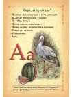 Буквица. Древлесловенские образные письмена 3