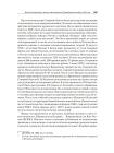 Белый террор. Гражданская война в России. 1917-1920 гг. 4