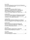 Крым навеки с Россией. Историко-правовое обоснование воссоединения республики Крым и города Севастополь с Российской Федерацией 5