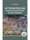 История России. Комплект из 5 томов (изд. исправленное, дополненное) 10