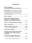 Славянорусский корнеслов 2