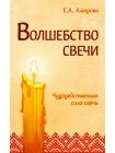 Исцеляющая сила свеч, молитв и кристаллов. Комплект из 3-х книг 2