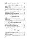 История древнего мира. Учебник для 5-6 классов [1952] 4