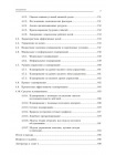 Теория менеджмента. Учебник для бакалавров 6