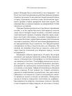 Под знаменами демократии. Войны и конфликты на развалинах СССР 7