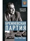 Советская держава: от Сталина до Брежнева (1945−1985 гг.) 8