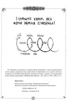 Пропись «Буковы Руси ВсеЯСветной»