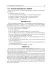 Учет и отчетность для руководителя малого предприятия 7