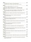 Велесова книга. Веды об укладе жизни и истоке веры славян (6-е изд., дополненное) 3