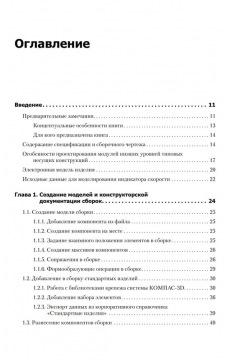 Твердотельное моделирование сборочных единиц в СAD-системах09514