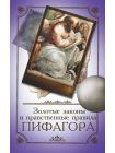 Сборник мудрых притч, легенд и сказок. Комплект из 3-х книг 7