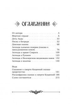 Легенды ведической Руси. Сказы ведуна Виктора Аполлоновича Смирнова