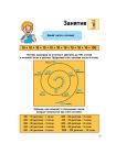 Ментальная арифметика 2: учим математику при помощи абакуса. Сложение и вычитание до 1000 6