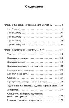Вопросы и ответы: Про Украину и не только