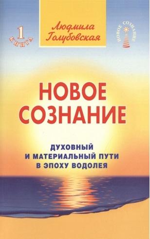 Новое сознание. Книга 1. Духовный и Материальный Пути в эпоху Водолея