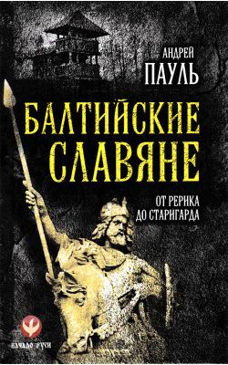 Балтийские славяне: от Рерика до Старигарда