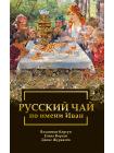Русский чай по имени Иван 1