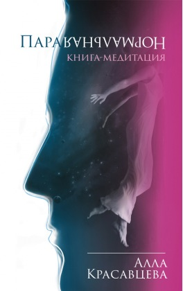 ПараНормальная. Книга-медитация