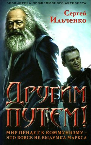 Другим путём. Мир придёт к коммунизму - это не выдумка Маркса!