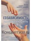 Созависимость - умение любить: пособие для родных и близких наркомана, алкоголика 1